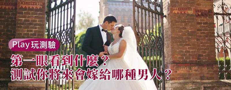 【愛情心理測驗】第一眼看到什麼?測試你將來會嫁給哪種男人?