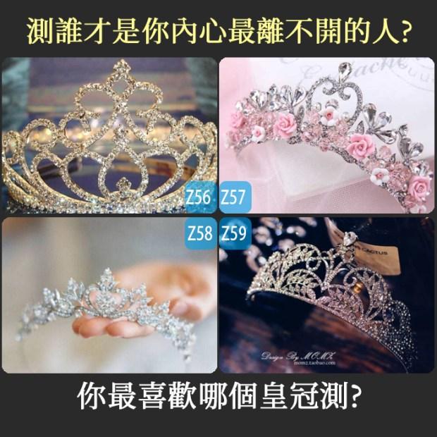 455_你最喜歡哪個皇冠?測誰才是你內心最離不開的人_主圖.jpg
