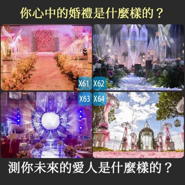 476_你心中的婚禮是什麼樣的?測你未來的愛人是什麼樣的?_主圖