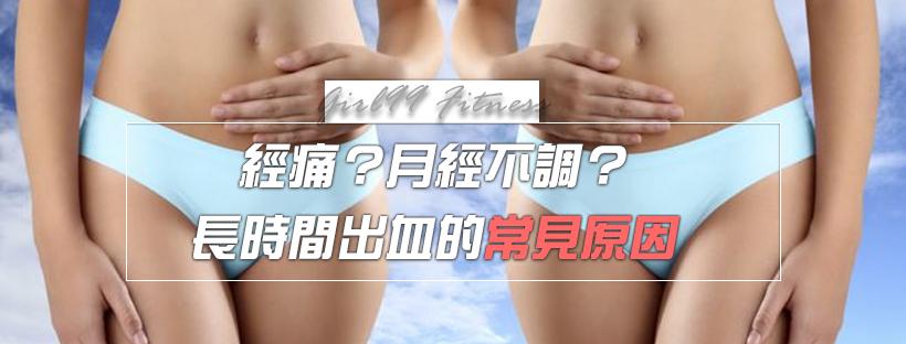 【月經保養】經痛?月經不調?長時間出血的常見原因