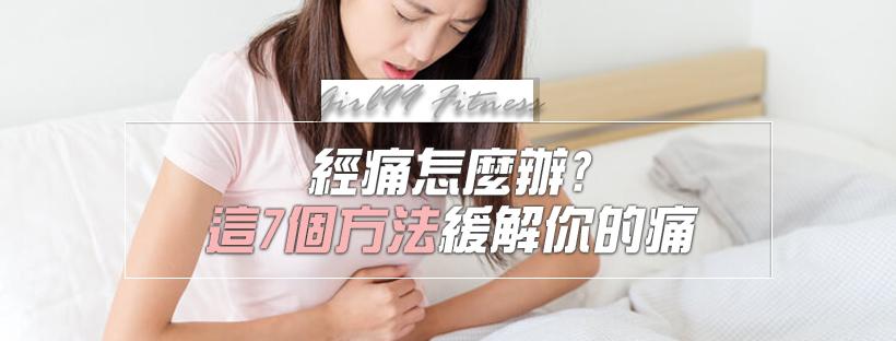 【月經保養】經痛怎麼辦?這7個方法緩解你的痛。
