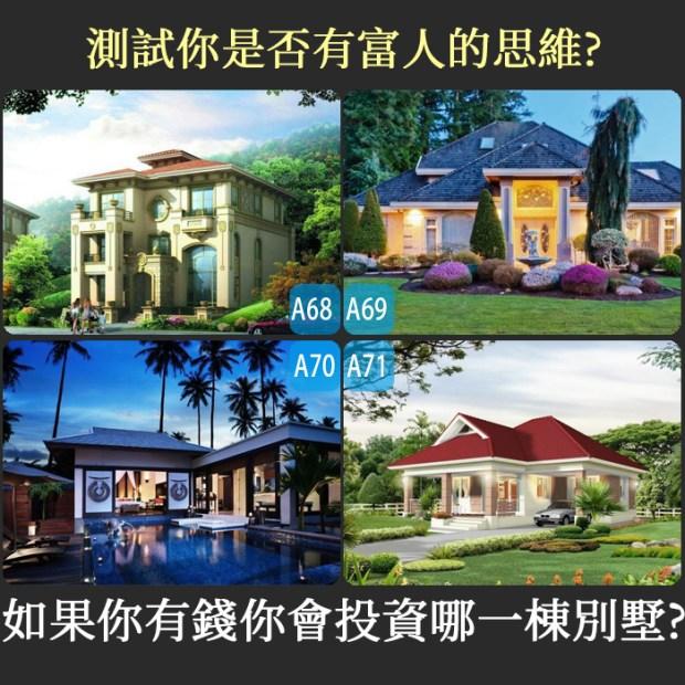 479_如果你有錢你會投資哪一棟別墅,測試你是否有富人的思維.jpg
