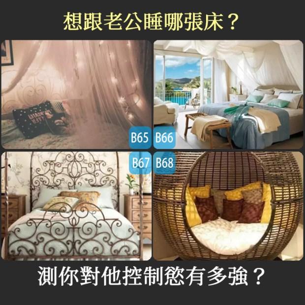 【愛情心理測驗】想跟老公睡哪張床?測你對他控制慾有多強?