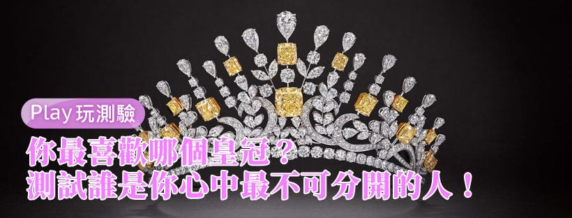 【愛情心理測驗】你最喜歡哪個皇冠?測試誰是你心中最不可分開的人!