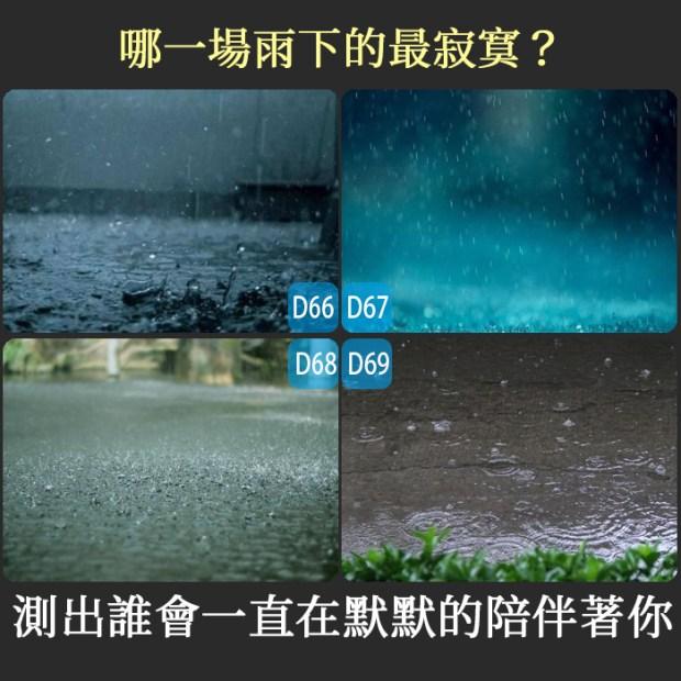 【愛情心理測驗】哪一場雨下的最寂寞?測出誰會一直在默默的陪伴著你!