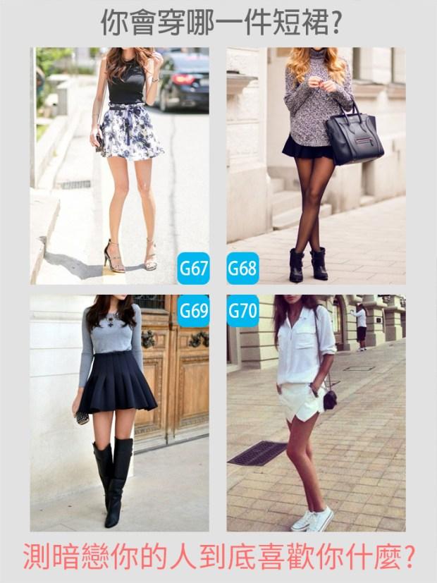 【愛情心理測驗】你會穿哪一件短裙?測暗戀你的人到底喜歡你什麼?