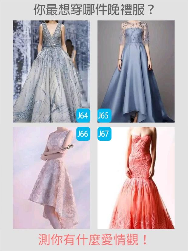 【愛情心理測驗】你最想穿哪件晚禮服?測你有什麼愛情觀!