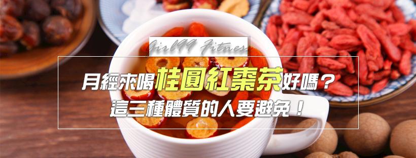 【月經保養】月經來喝桂圓紅棗茶好嗎?這三種體質的人要避免!