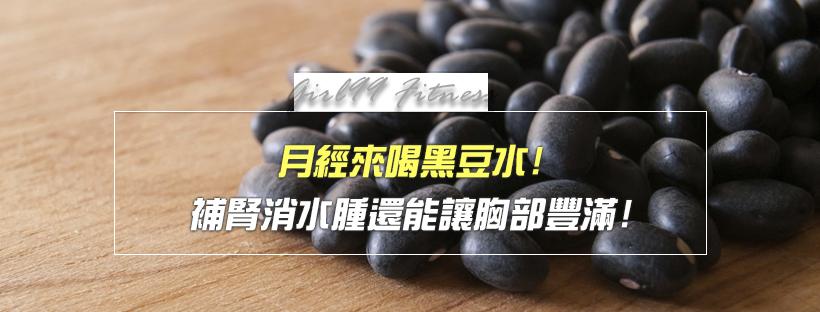 【月經保養】月經來喝黑豆水!補腎消水腫還能讓胸部豐滿!