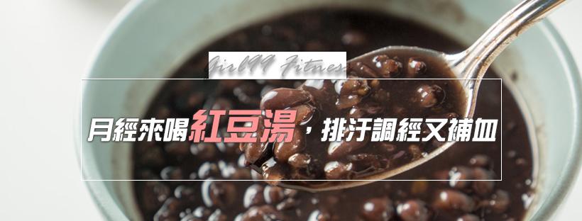 【月經保養】月經來喝紅豆湯,排汙調經又補血
