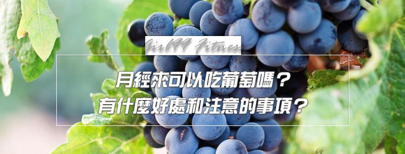 【月經保養】月經來可以吃葡萄嗎?有什麼好處和注意的事項?