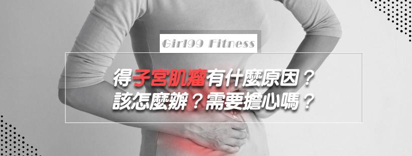 【月經保養】得子宮肌瘤有什麼原因?該怎麼辦?需要擔心嗎?