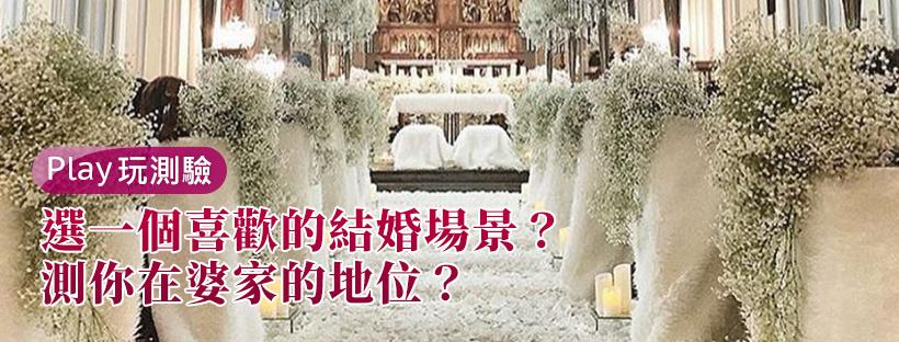 【個性心理測驗】選一個喜歡的結婚場景,測你在婆家的地位?
