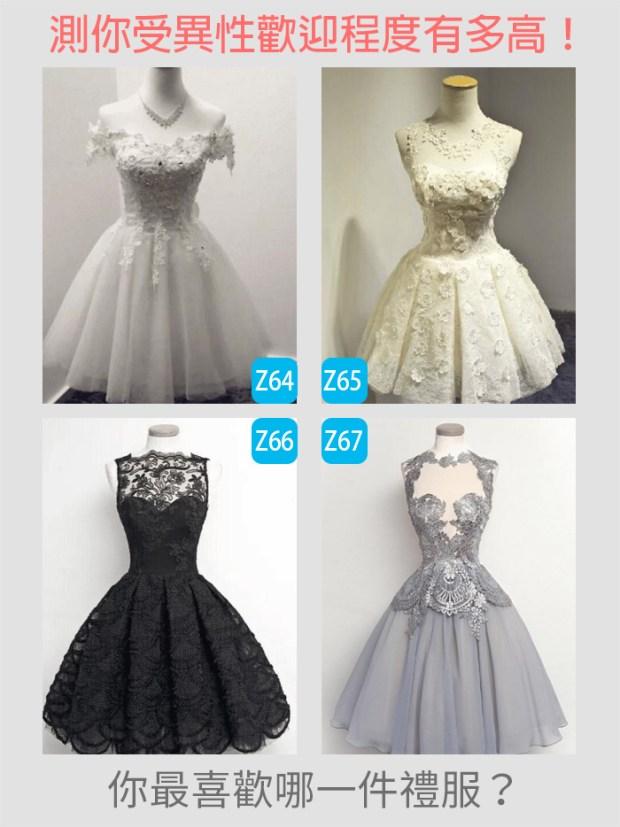【愛情心理測驗】你最喜歡哪一件禮服?測你受異性歡迎程度有多高!