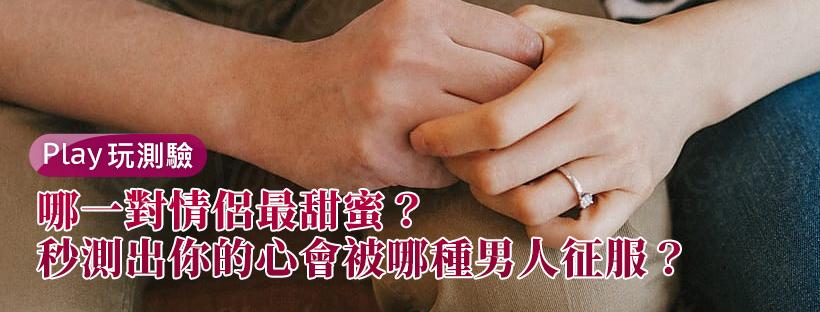 【愛情心理測驗】哪一對情侶最甜蜜?秒測出你的心會被哪種男人征服?