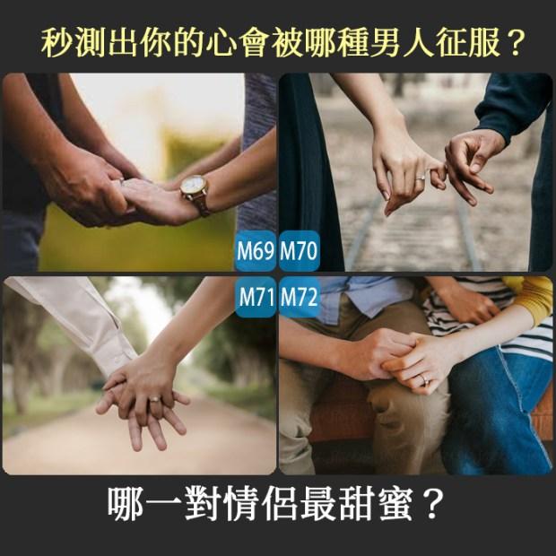 513_哪一對情侶最甜蜜?秒測出你的心會被哪種男人征服?_主圖.jpg