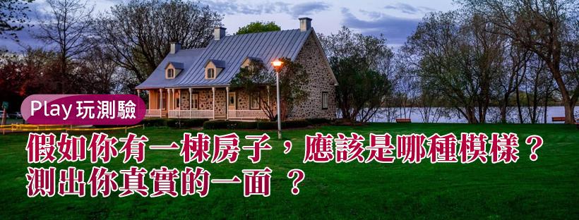 【個性心理測驗】假如你有一棟房子,應該是哪種模樣?測出你真實的一面?