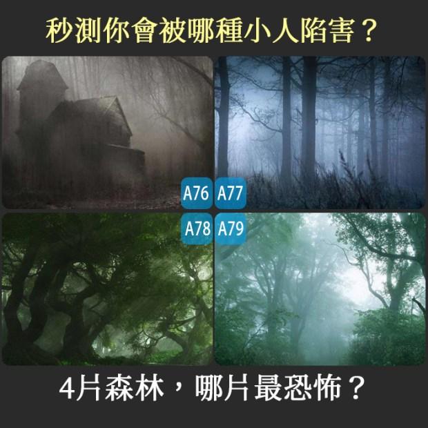 【個性心理測驗】4片森林,哪片最恐怖?秒測你會被哪種小人陷害?