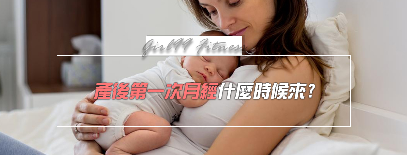【月經保養】產後第一次月經什麼時候來?