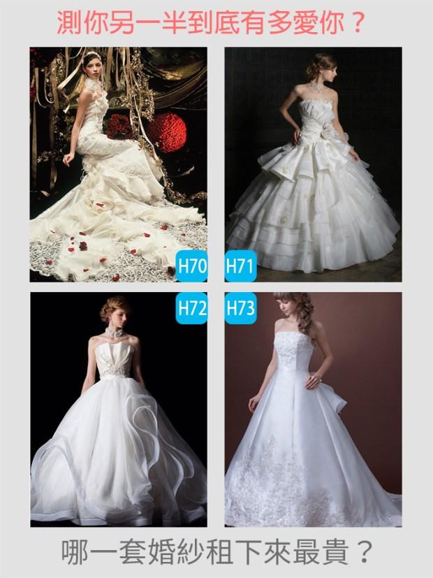 509_哪一套婚紗租下來最貴?測你另一半到底有多愛你?_主圖.jpg
