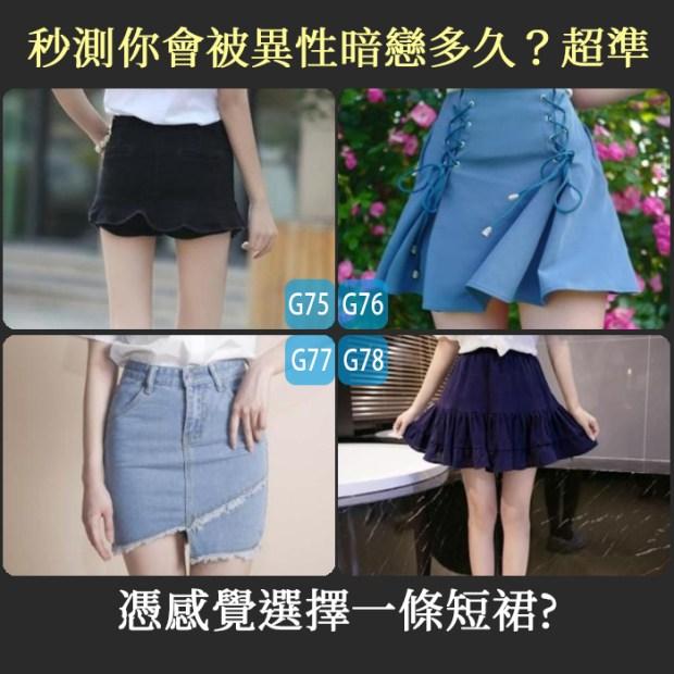 【愛情心理測驗】憑感覺選擇一條短裙,秒測你會被異性暗戀多久?超準