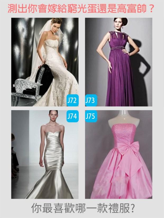 【愛情心理測驗】你最喜歡哪一款禮服,測出你會嫁給窮光蛋還是高富帥?