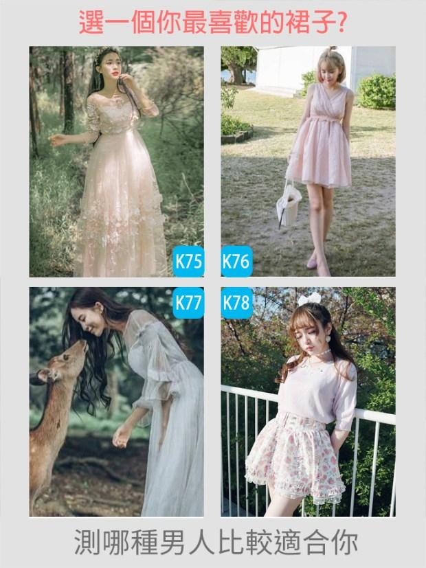【愛情心理測驗】選一個你最喜歡的裙子,測哪種男人比較適合你?