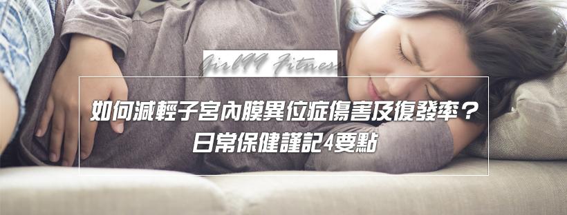 【月經保養】如何減輕子宮內膜異位症傷害及復發率?日常保健謹記4要點