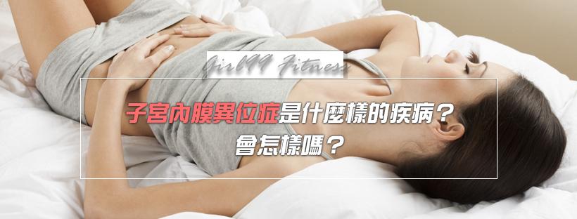 【月經保養】子宮內膜異位症是什麼樣的疾病?會怎樣嗎?