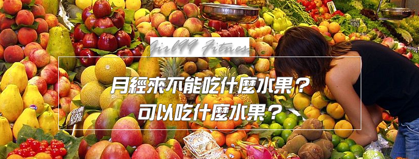【月經保養】月經來不能吃什麼水果?可以吃什麼水果?