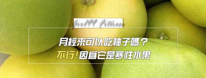 【月經保養】月經來可以吃柚子嗎?不行!因為它是寒性水果
