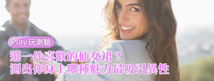 【愛情心理測驗】選一件喜歡的仙女裙?測出你身上哪種魅力最吸引異性