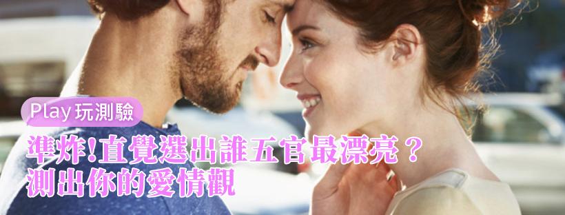 【愛情心理測驗】準炸!直覺選出誰五官最漂亮,測出你的愛情觀