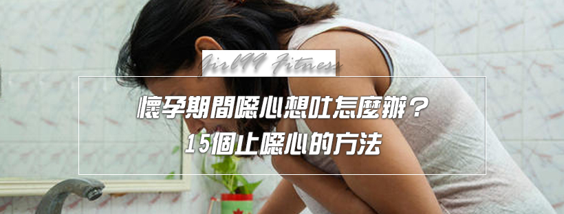 【月經保養】懷孕期間噁心想吐怎麼辦?15個止噁心的方法