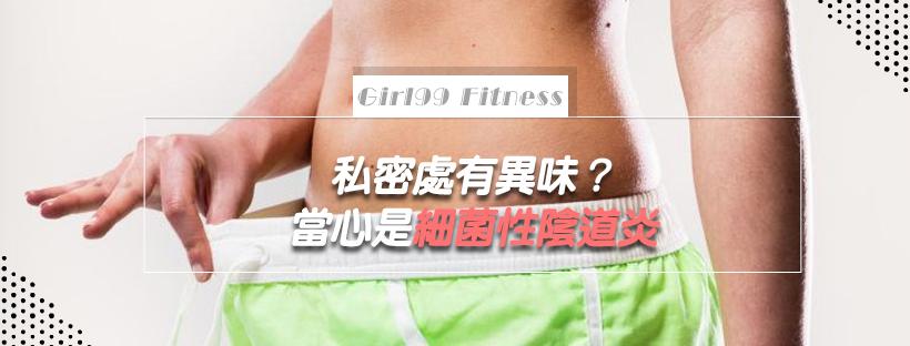 【月經保養】私密處有異味?當心是細菌性陰道炎!