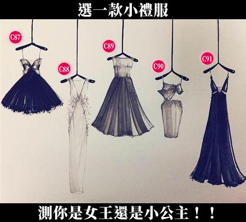 596_選一款小禮服,測你是女王還是小公主!!