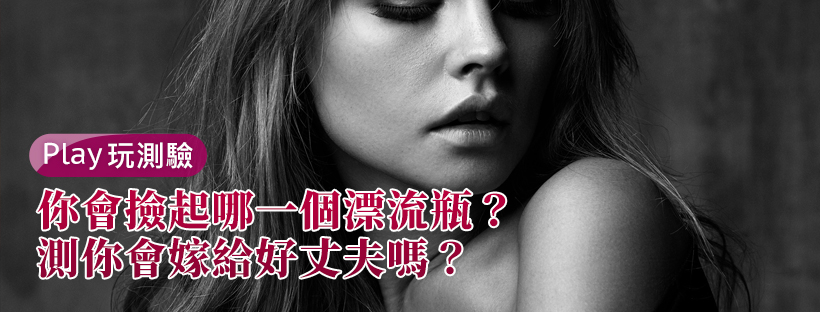 【愛情心理測驗】你會撿起哪一個漂流瓶?測你會嫁給好丈夫嗎?