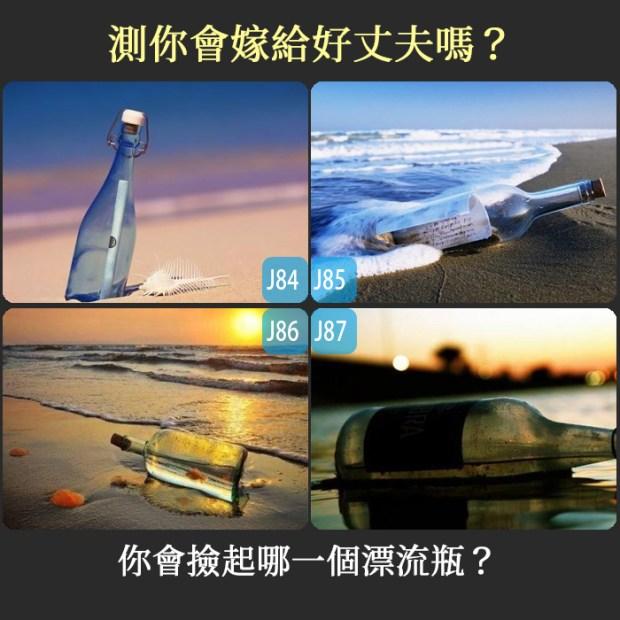602_你會撿起哪一個漂流瓶?測你會嫁給好丈夫嗎?