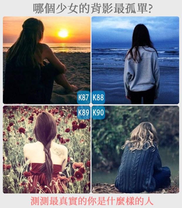 603_哪個少女的背影最孤單 測測最真實的你是什麼樣的人