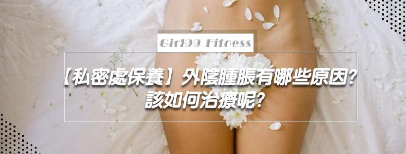 【私密處保養】外陰腫脹有哪些原因?該如何治療呢?