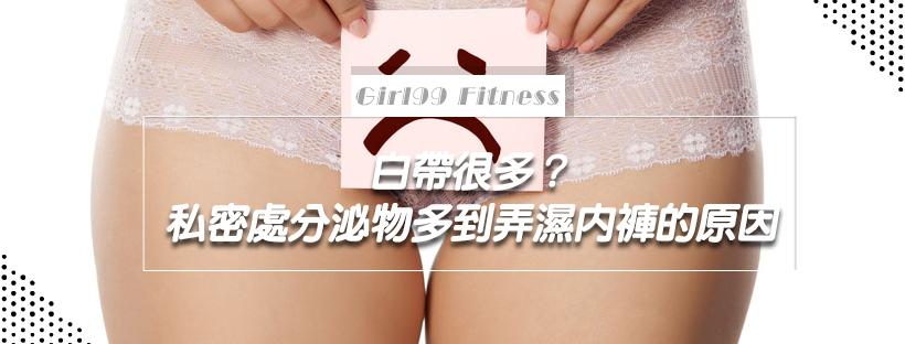 白帶很多?私密處分泌物多到弄濕內褲的原因!