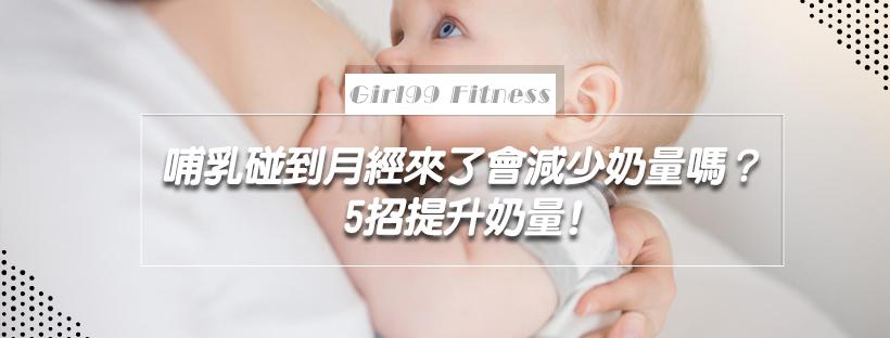 哺乳碰到月經來了會減少奶量嗎?5招提升奶量!