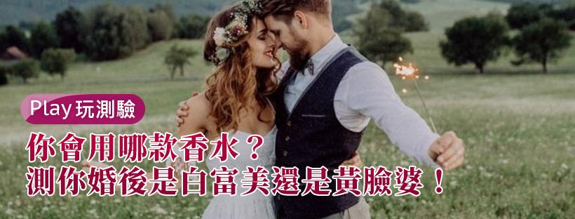 【愛情心理測驗】你會用哪款香水?測你婚後是白富美還是黃臉婆!