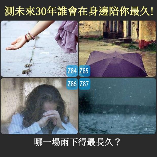 616_哪一場雨下得最長久?測未來30年誰會在身邊陪你最久!.jpg