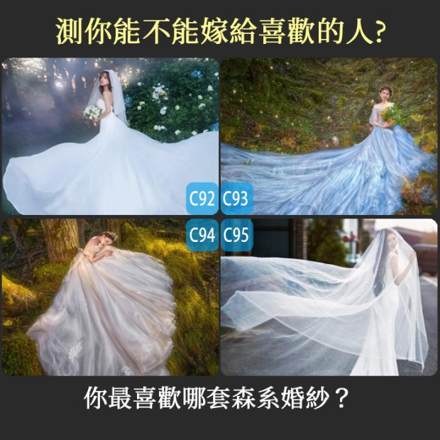 619_你最喜歡哪套森系婚紗?測你能不能嫁給喜歡的人