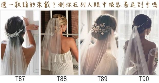 633_選一款頭紗來戴?測你在別人眼中很容易追到手嗎