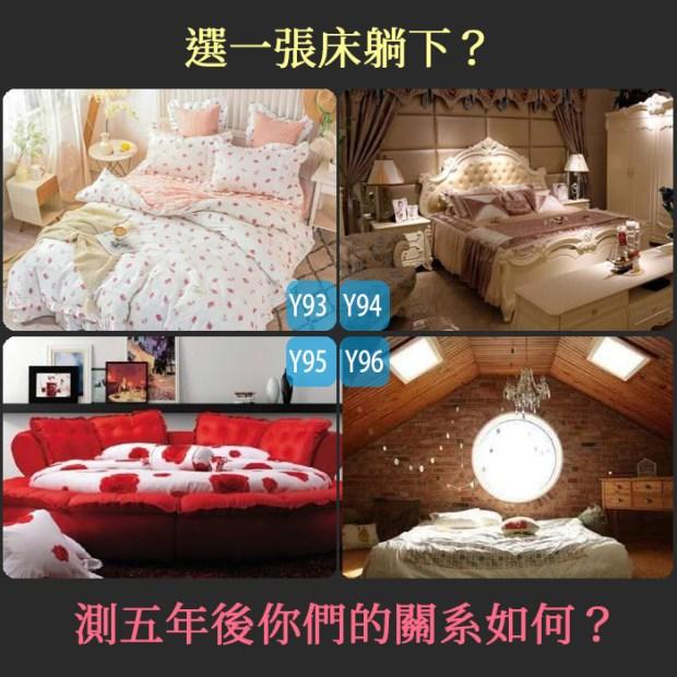 661_選一張床躺下?測五年後你們的關系如何?