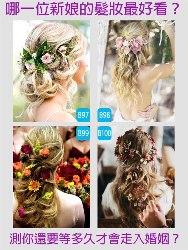 664_哪一位新娘的髮妝最好看?測你還要等多久才會走入婚姻?