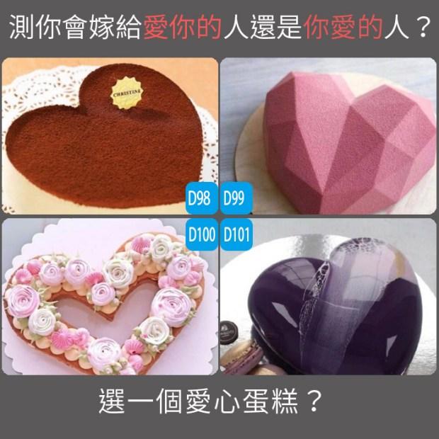 666_選一個愛心蛋糕?測你會嫁給愛你的人還是你愛的人?
