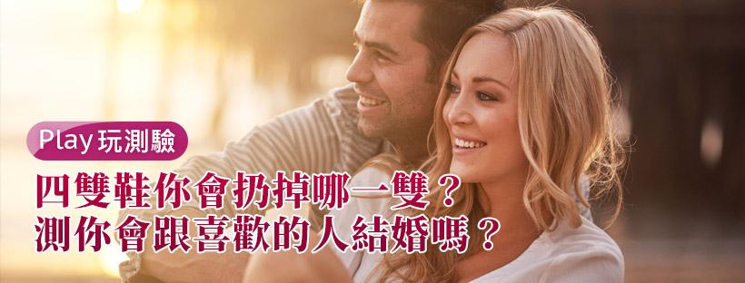 【愛情心理測驗】四雙鞋你會扔掉哪一雙?測你會跟喜歡的人結婚嗎?
